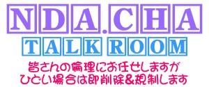 nda.cha 「Talk Room」